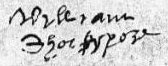 "The signature of ""William Shakspere"" from his will. None of the Stratfordian's surviving signatures are spelled ""William Shakespeare."""